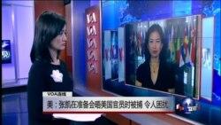 VOA连线:美:张凯在准备会晤美国官员时被捕 令人困扰