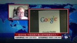 时事大家谈:一夜间中枪 中国官媒齐轰谷歌苹果意欲何为?
