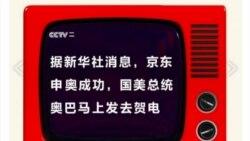 """火墙内外: 新华央视摆乌龙 """"官谣""""更比""""民谣""""凶"""