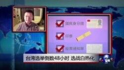 VOA连线:台湾选举倒数48小时,选战白热化