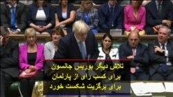 تلاش دیگر بوریس جانسون برای کسب رای از پارلمان برای برگزیت شکست خورد