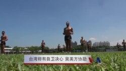 台湾称有自卫决心 冀美方协助