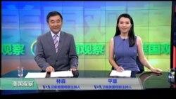 VOA卫视(2016年9月29日 美国观察)