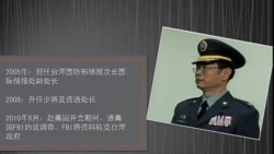 """海峡论谈:换俘谈判破局 两岸情报战""""谍谍不休"""""""