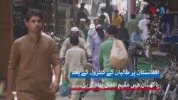 افغانستان کے حالات: پاکستان میں مقیم افغان مہاجرین کیا سوچ رہے ہیں؟