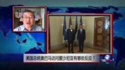 VOA连线:美国总统奥巴马访问爱沙尼亚有哪些反应?