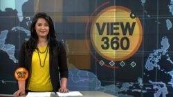 View 360 - جمعہ 25 اکتوبر کا پروگرام