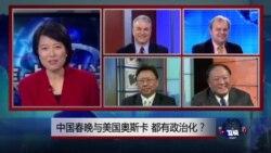 焦点对话:中国春晚与美国奥斯卡,都有政治化?