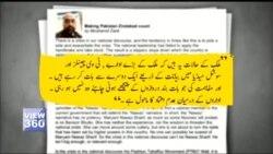 پاکستان 139 نمبر پر کیوں؟