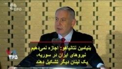 بنیامین نتانیاهو: اجازه نمیدهیم نیروهای ایران در سوریه، یک لبنان دیگر تشکیل دهند