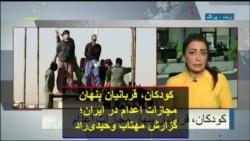 کودکان، قربانیان پنهان مجازات اعدام در ایران؛ گزارش مهتاب وحیدیراد