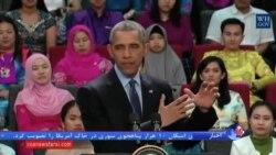 اوباما در مالزی: جوانان جنوب شرق آسیا افراطگرایی را رد کنند