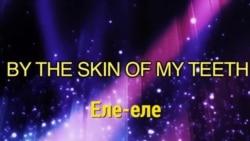 «Английский за минуту» - By the Skin of My Teeth - Еле-еле