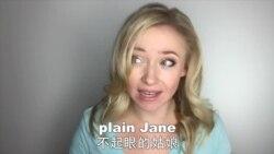 OMG! 美语 Plain Jane!