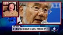 VOA连线: 日本如何培养许多诺贝尔奖得主?