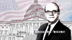 美国众议员吉姆·麦戈文简介