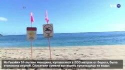 Новости США за 60 секунд: 8 сентября 2016 года