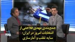 جمعبندی مهدی فلاحتی از انتخابات امروز در ایران؛ سایه تقلب و آمارسازی