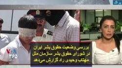 بررسی وضعیت حقوق بشر ایران در شورای حقوق بشر سازمان ملل؛ مهتاب وحیدی راد گزارش میدهد
