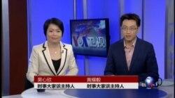 VOA卫视(2014年4月29日 第二小时节目)