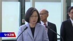 海峡论谈:蔡英文出访拉美 解放军火炮送行?