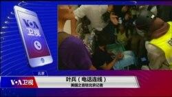 VOA连线(叶兵):环时记者香港采访遇袭 中国民族主义情绪激昂