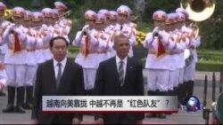 """时事大家谈: 越南向美靠拢,中越不再是""""红色队友""""?"""