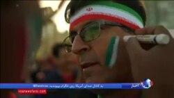 چرا طرفداران تیم ملی ایران به رغم شکست از اسپانیا خوشحال بودند