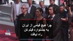 چرا هیچ فیلمی از ایران به جشنواره فیلم کن راه نیافت