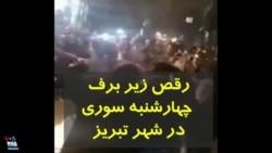 ویدئو ارسالی | رقص زیر برف در چهارشنبه سوری شهر تبریز
