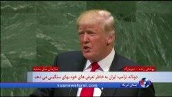 ترامپ: بعد از تحریم های آبان، تحریم های دیگری برای قطع درآمد جمهوری اسلامی خواهد آمد