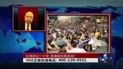 时事大家谈:台湾政坛一夕变, 香港能有真普选?