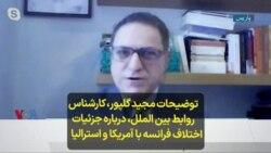 توضیحات مجید گلپور، کارشناس روابط بین الملل، درباره جزئیات اختلاف فرانسه با آمریکا و استرالیا