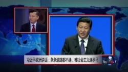 中国媒体看世界:习近平欧洲讲话:条条道路都不通,唯社会主义通罗马