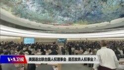 焦点对话:退出人权理事会,美国放弃人权事业?