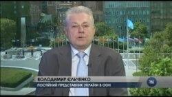 """Росія проігнорувала вимоги надати докази """"українського тероризму"""" - посол України в ООН. Відео"""
