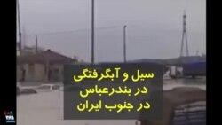 تصاویری از سیلاب و آبگرفتگی در شهر بندرعباس در جنوب ایران