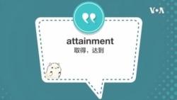 学个词 - attainment