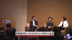 李柱铭和陈方安生谈民主对香港之重要