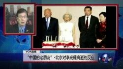 "VOA连线:""中国的老朋友""-北京对李光耀病逝的反应"