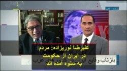 علیرضا نوریزاده: مردم در ایران از حکومت به ستوه آمده اند
