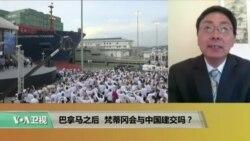 时事看台:专家视点:巴拿马之后,梵蒂冈会与中国建交吗?