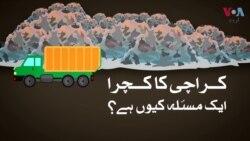 کراچی کا کچرا جاتا کہاں ہے؟