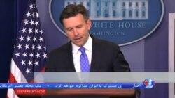 کاخ سفید: شروط کاهش تحریمها علیه ایران در توافق تعیین شده است