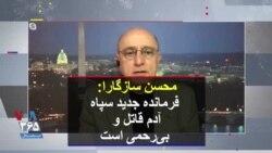محسن سازگارا: فرمانده جدید سپاه آدم قاتل و بیرحمی است