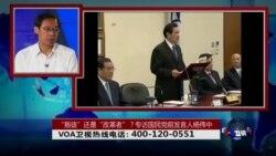 """时事大家谈:""""叛徒""""还是""""改革者""""?专访国民党前发言人杨伟中"""