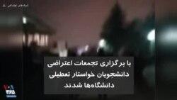 با برگزاری تجمعات اعتراضی دانشجویان خواستار تعطیلی دانشگاهها شدند