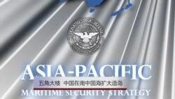 五角大楼:中国在南中国海扩大造岛