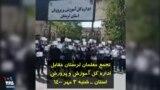تجمع معلمان لرستان مقابل اداره کل آموزش و پرورش استان - شنبه ۳ مهر ۱۴۰۰