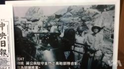 蒋介石忌日 台湾各界评说功过